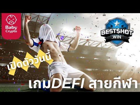 Bestshot.win-|-เกม-DEFI-ทำนายผ