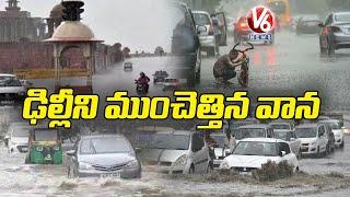 Heavy Rains In Delhi, Roads Flooded with Water | V6 News - V6NEWSTELUGU