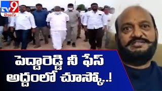 Tadipatri : పెద్దారెడ్డి నీ ఫేస్ టర్న్ చేసి అద్దంలో చూసుకో - JC Prabhakar Reddy - TV9 - TV9