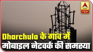 Dharchula: The Indian village which uses Nepali sim cards | ABP Special - ABPNEWSTV