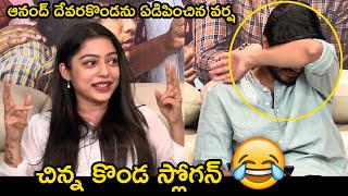 Varsha Bollamma Funny SLOGAN About Anand Devarakonda | Middle Class Melodies Interview - TFPC