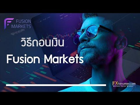 วิธีถอนเงิน-Fusion-Markets
