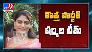 కొత్త పార్టీ జండా ఎజెండా రెడీ చేస్తున్న వైఎస్ షర్మిల || One Minute Full News - TV9 - TV9
