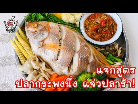 [แจกสูตร]-ปลาทับทิมนึ่ง-พร้อมส