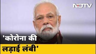 'Mann Ki Baat' में बोले PM Modi - Coronavirus की लड़ाई लंबी - NDTVINDIA