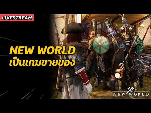 New-World-เป็นเกมขายของ-!!!