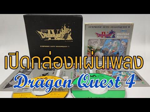 เปิดกล่องแผ่นเพลง-Dragon-Quest