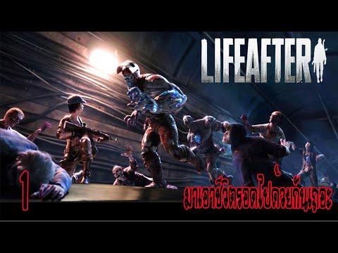 LIFEAFTER-(PC)-1-จุดเริ่มต้นขอ