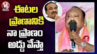 ఈటల నిండు నూరేళ్లు బతకాలి  : Minister Gangula Kamalakar Comments On Etela Rajender | V6 News - V6NEWSTELUGU