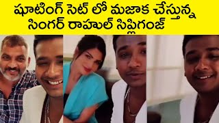 Singer Rahul Sipiliginj Upcoming Song Making Video | Rahul Sipligunj Funny Videos | Rajshri Telugu - RAJSHRITELUGU