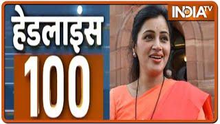 देश-विदेश की 100 बड़ी हेडलाइंस | Headlines 100: Top Developments Of The Day | August 5th, 2021 - INDIATV