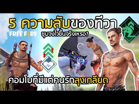 Free-Fire-5-ความลับของทีวา-ชุบ