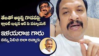 RP Patnaik About ilayaraja | తేజతో ఆర్టిస్ట్స్ గొడవ పై క్లారిటీ ఇచ్చిన ఆర్ పి పట్నాయక్ | IG Telugu - IGTELUGU