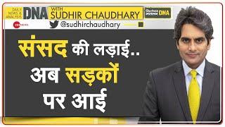 DNA: सियासत की Street Fight! | Ravneet Bittu Vs Harsimrat Kaur Badal | Sudhir Chaudhary | Parliament - ZEENEWS