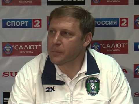 Пресс-конференция после матча 33 тура ФНЛ \Салют\ - \Томь\