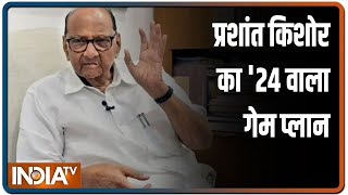 United front against BJP? Sharad Pawar calls opposition meet - INDIATV
