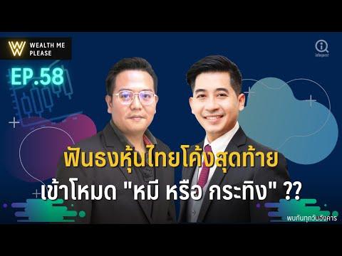 ฟันธงหุ้นไทยโค้งสุดท้ายเข้าโหม