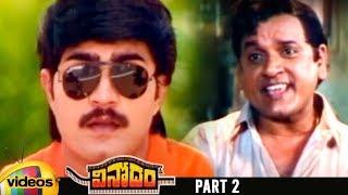Vinodam Telugu Full Movie HD | Srikanth | Ravali | Brahmanandam | SV Krishna Reddy | Part 2 - MANGOVIDEOS