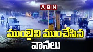 ముంబైని ముంచేసిన వానలు | Heavy Rains Lashes Mumbai | ABN Telugu - ABNTELUGUTV
