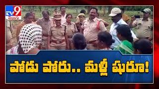 Forest Lands Conflicts : మళ్లీ మొదలైన పోడు పోరు - TV9 - TV9