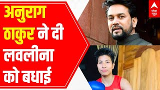 Anurag Thakur congratulates Lovlina Borgohain for winning Bronze in Tokyo Olympics, says India is ex - ABPNEWSTV