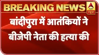 BJP leader killed in terrorist attack in J&K's Bandipora - ABPNEWSTV