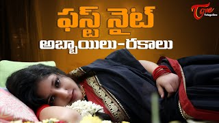 First Night | Types of Boys | Latest Telugu Short Film 2020 | Directed by Mukesh Raj | TeluguOne - TELUGUONE