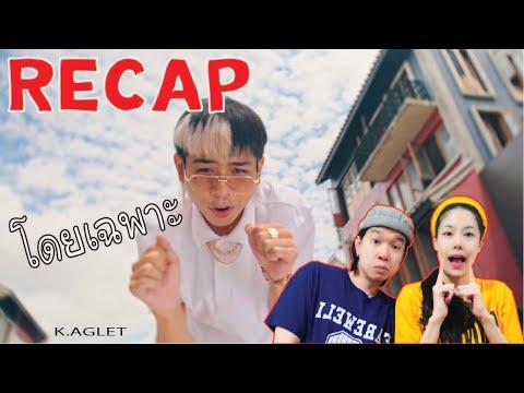 RECAP-K.AGLET---โดยเฉพาะ-l-PRE