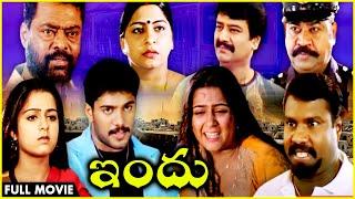 Indu Telugu Full Movie | Charmi Kaur |  Bala | P.Vasu | Rajshri Telugu - RAJSHRITELUGU