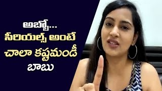 Serials Are a tough deal: Himaja | అబ్బో...  సీరియల్స్ అంటే చాలా కష్టమండీ బాబు |  IG Telugu - IGTELUGU