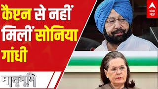 Sonia Gandhi did not give time to meet Captain Amarinder Singh: Sources - ABPNEWSTV