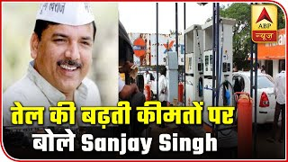 Everyone should work together to reduce fuel price: Sanjay Singh - ABPNEWSTV