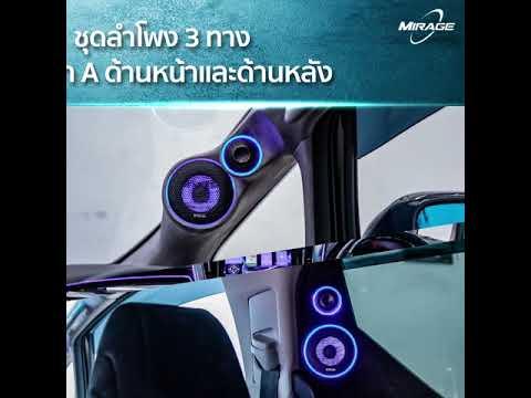 ระบบเครื่องเสียงรถยนต์-Toyota-