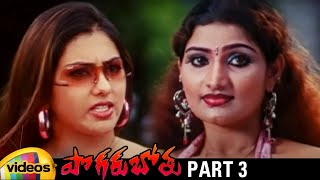 Pogaru Bothu Telugu Full Movie HD | Namitha | Gajala | Latest Telugu Romantic Movies | Part 3 - MANGOVIDEOS