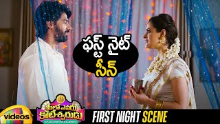 Naveen Chandra and Shruti Sodhi FIRST NIGHT Scene | Meelo Evaru Koteeswarudu Movie | Mango Videos - MANGOVIDEOS