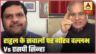 Gaurav Vallabh and SP Sinha indulge in heated debate over Rahul Gandhi's questions - ABPNEWSTV
