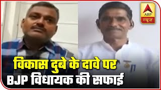 BJP MLA Named By Vikas Dubey In Old Video Denies Knowing The Gangster | ABP News - ABPNEWSTV