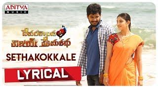 Sethakokkale Song Lyrical | Devarakondalo Vijay Premakatha | Vijay Shankar | Mouryani | Sadachandra - ADITYAMUSIC
