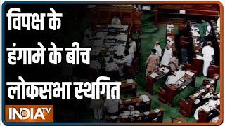 Monsoon Session: विपक्ष के हंगामे के बीच Lok Sabha की कार्यवाही दोपहर 2 बजे तक स्थगित - INDIATV