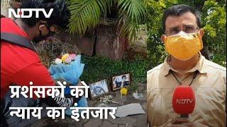साल भर बाद भी नहीं सुलझी Sushant Singh Rajput की मौत की गुत्थी! बता रहे हैं Sunil Singh - NDTVINDIA