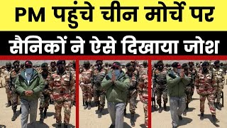 India-China Face Off : PM Modi on forward post in Ladakh, सैनिकों ने ऐसे दिखाया जोश - ITVNEWSINDIA