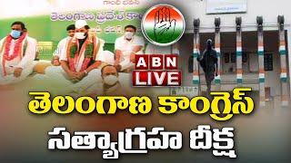 LIVE: తెలంగాణ కాంగ్రెస్ సత్యాగ్రహ దీక్ష    Telangana Congress Satyagraha Dheeksha    ABN LIVE - ABNTELUGUTV