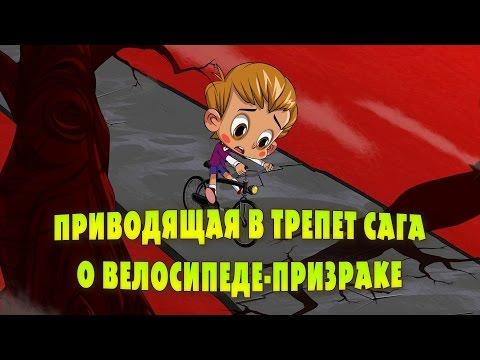 Кадр из мультфильма «Машкины страшилки. Приводящая в трепет сага о велосипеде-призраке (17 серия)»