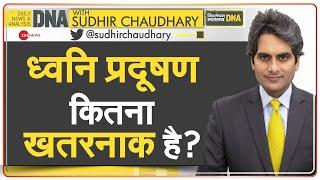 DNA: Noise Pollution से आपकी Hearing Ability पर भी फर्क पड़ा?   Deaf   Sudhir Chaudhary   Hindi News - ZEENEWS