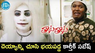 Karthik Sabesh Gets Scared | Thakita Thakita Movie Scenes | Harshvardhan Rane | Bhumika Chawla - IDREAMMOVIES