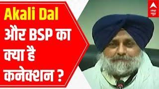 Punjab Assembly elections: Secret behind Shiromani Akali Dal backslashu0026 BSP's alliance | Raj ki Baat - ABPNEWSTV