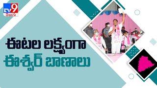 ఈటల లక్ష్యంగా ఈశ్వర్ బాణాలు   | Minister Koppula Eshwar Fire On Etela Rajender - TV9 - TV9