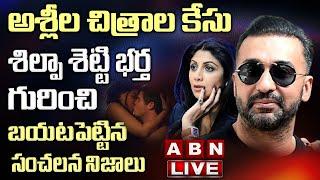 అశ్లీల చిత్రాల కేసు || Sensational facts about Shilpa Shetty's Husband Raj Kundra || ABN - ABNTELUGUTV