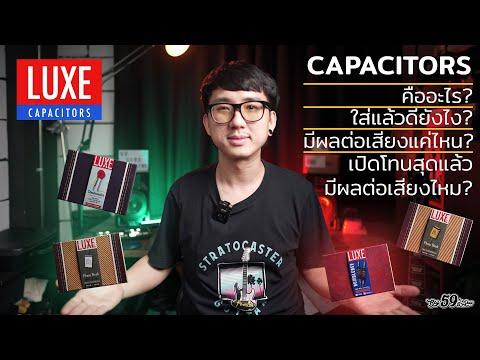 ทำความรู้จักกับ-Capacitors-ในโ
