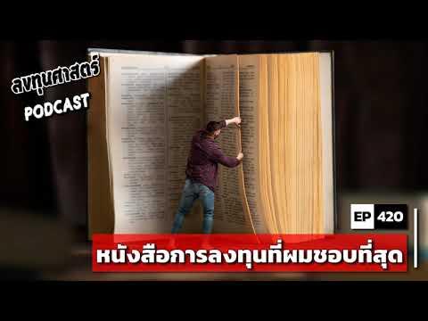 ลงทุนศาสตร์-EP-420-:-หนังสือกา